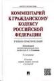 Комментарий к гражданскому кодексу РФ 1, 2, 3, 4я части